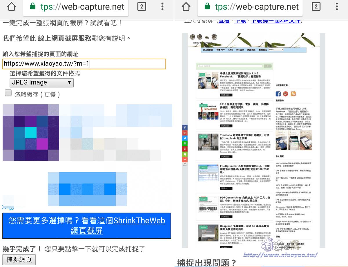 免費網頁截圖工具,可擷取完整網頁(免安裝/跨平台)