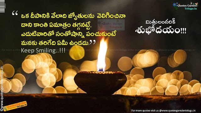 Inspiring Good morning Quotes in telugu 992