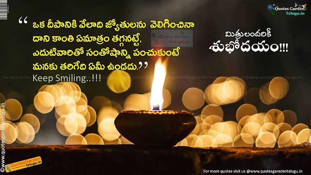 Inspiring Good morning Quotes in telugu 992