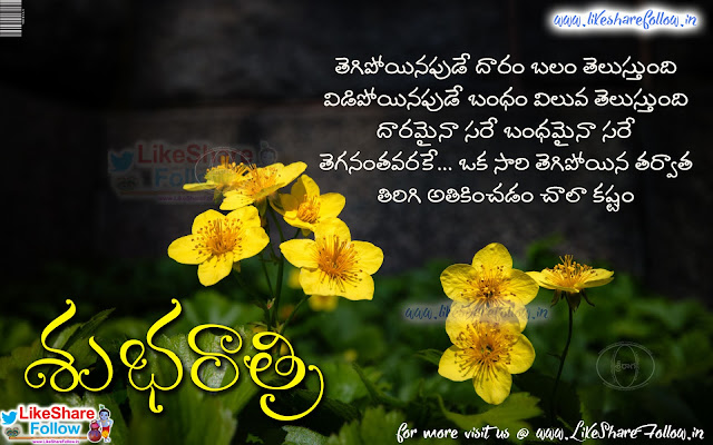 Telugu Good night Quotes greetings for whatsapp