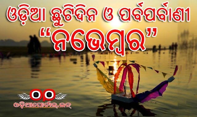 "November (Kartika-Margasira) 2016 Odia Calendar, Holidays List, Festivals, Odisha observes famous ""Kartika Purnima"" with a huge joy. Also in this month peoples of Odisha will observe Naga Chaturthi, Bada Osha, Chada Khai, Prathama Astami"