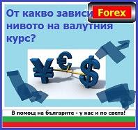 http://forex17.blogspot.bg/2014/08/valuten-kurs-ot-kakvo-zavisi.html