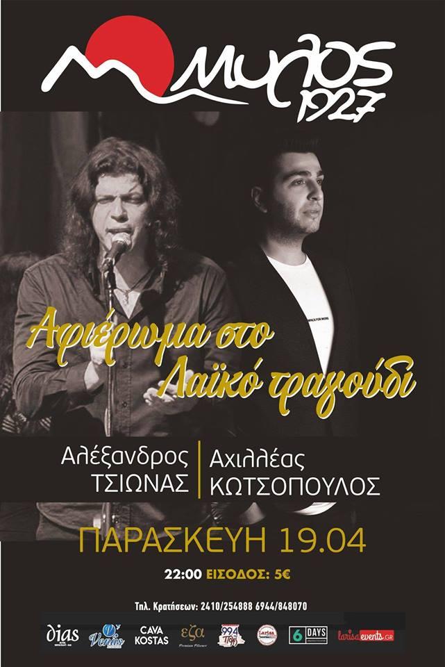 Αφιέρωμα στο Λαϊκό τραγούδι στο ΜΥΛΟ 1927!
