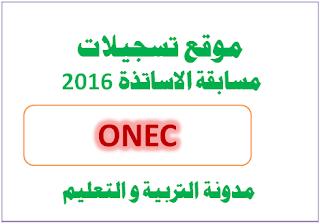 موقع التسجيل في مسابقة الاساتذة 2016
