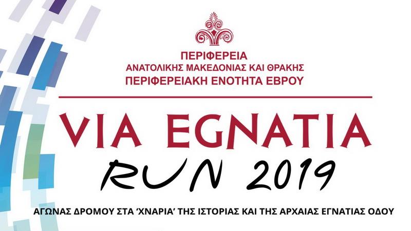 Αλεξανδρούπολη: Ξεκίνησαν οι εγγραφές δρομέων και εθελοντών για τον VIA EGNATIA RUN 2019