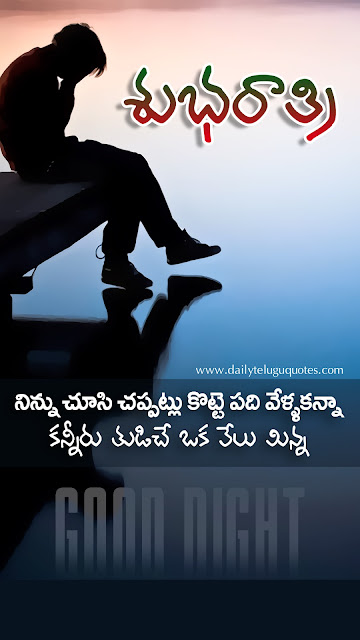 good-night-telugu-mobiles-wallpaper-quotes-wishes-greetings-for-android
