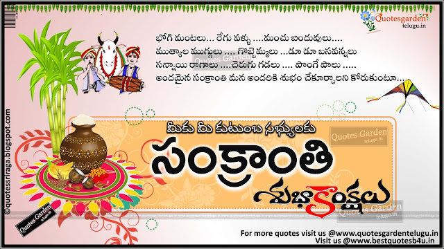 Best Telugu Sankranthi Greetings Wishes