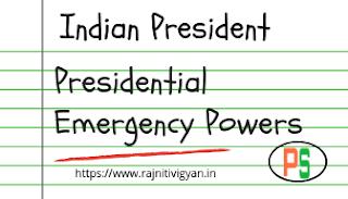 राष्ट्रपति की आपातकालीन शक्तियां, संकटकालीन शक्तियां, Presidential Emergency Powers