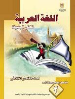 تحميل كتاب اللغة العربية للصف الخامس الابتدائى الترم الثانى