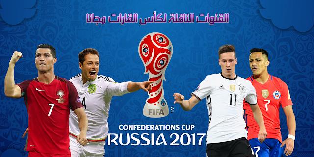 القنوات المفتوحة الناقلة لمباريات كأس القارات 2017 مجانا