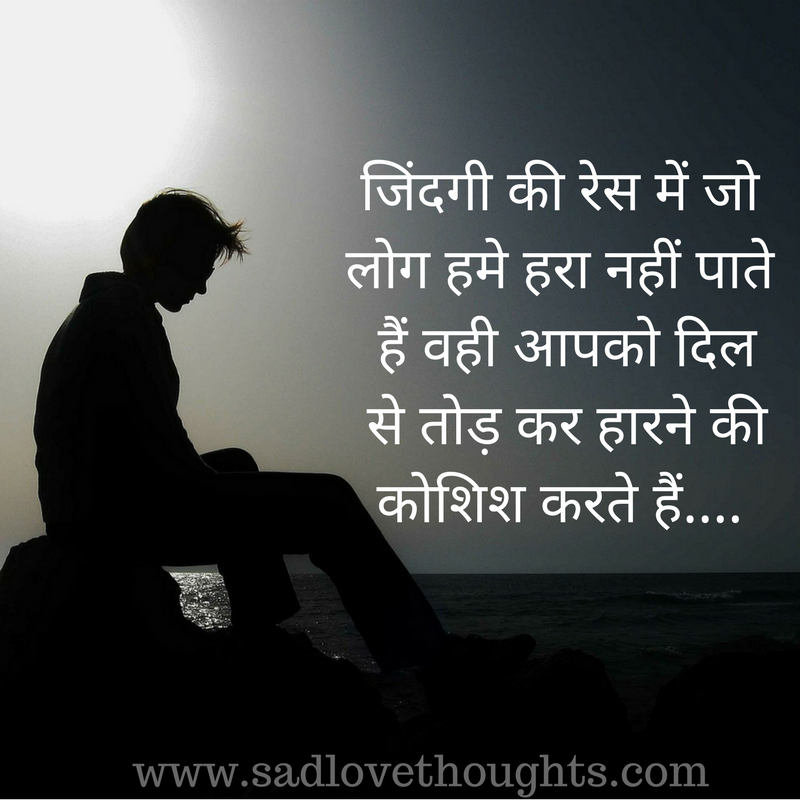 Heart Touching Love Images With Thoughts For My Love: Mood Off Status In Hindi And English