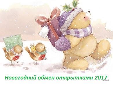 НОВОГОДНИЙ ОБМЕН ОТКРЫТКАМИ - 2017 c Мариной. Отправка - 1 декабря