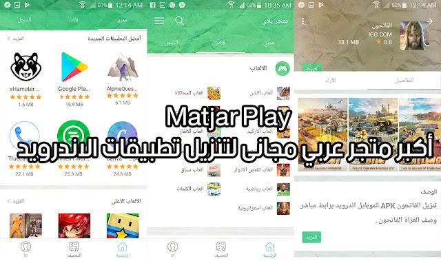 تطبيق Matjar Play أكبر متجر عربي مجانى لتنزيل تطبيقات الاندرويد