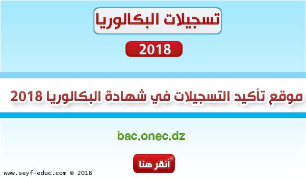 موقع تأكيد تسجيلات بكالوريا 2018 bac.onec.dz