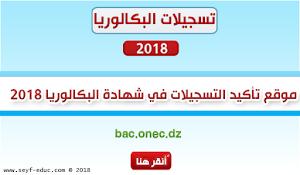 موقع تأكيد تسجيلات بكالوريا 2019 bac.onec.dz