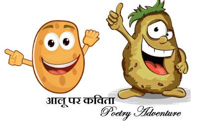 Sabjiyo Par Kavita, Hindi Poems on Vegetables, सब्जियों पर कविताएँ, आलू पर कविताAloo par Kavita, हरी सब्जियों पर कविता,