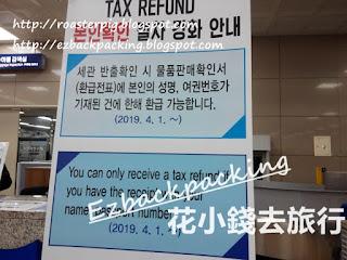 韓國海關退稅櫃位英文版