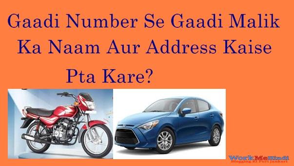 Gadi Number se Gadi Malik Ka Naam Aur Address kaise Pata kare?