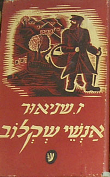 Image result for ‫שקלוב‬‎
