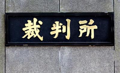 Suprema Corte do Japão