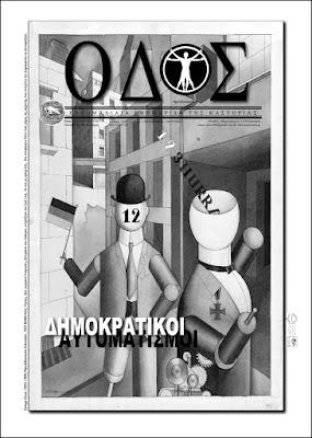 Republikanische Automaten ODOS KASTORIA