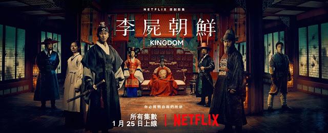 《李屍朝鮮/Kingdom》第二季 製作消息整理