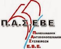 Παράσταση διαμαρτυρίας στον ΟΑΕΕ Καλλιθέας από τον Σύλλογο ΕΒΕ Αγίου Δημητρίου