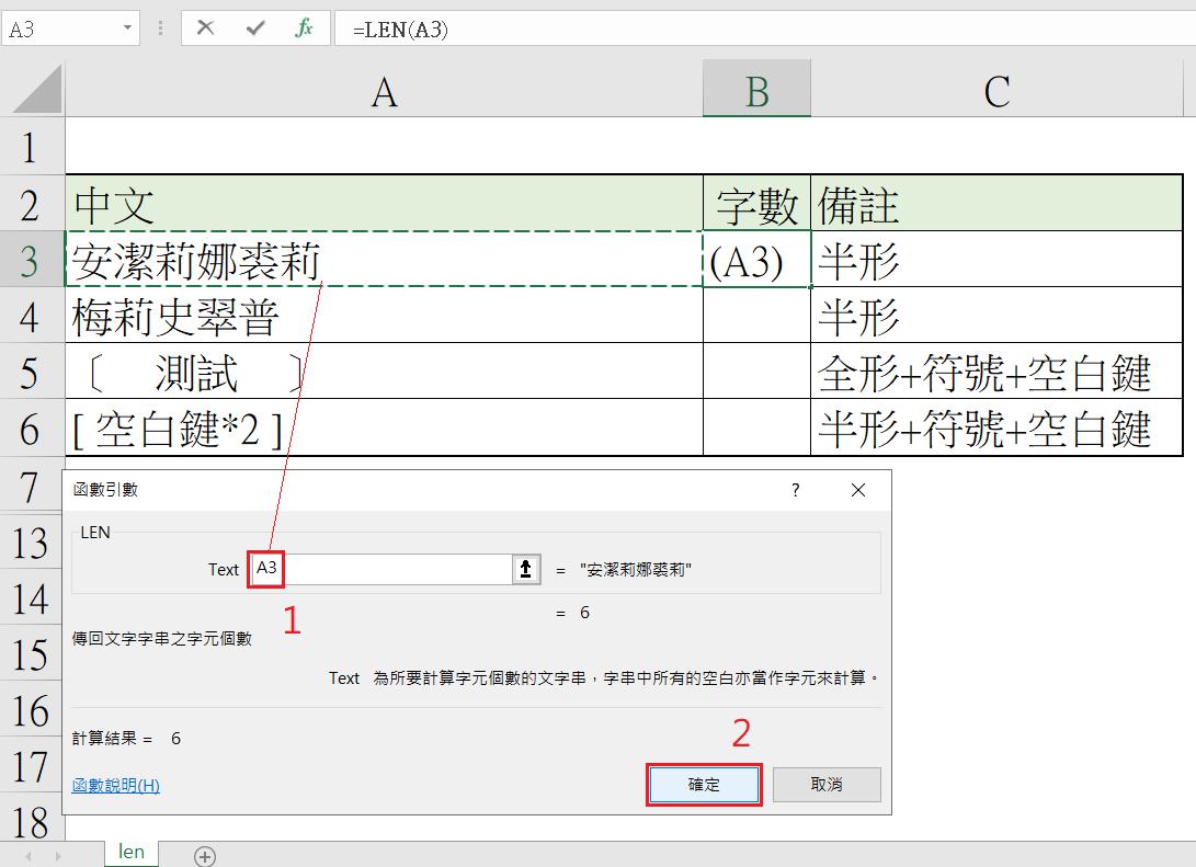 Excel函數-039_len-文字