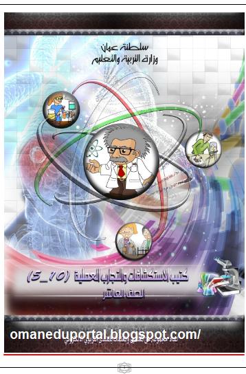 كتيب الاستكشافات والتجارب العلمية في العلوم للصف التاسع