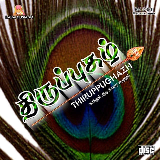 Thiruppugazh Book In Tamil