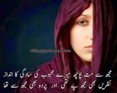 Romantic Poetry | Pyar Ka Dard Shayari | Romantic Poetry In Urdu For Husband | Urdu Poetry WorldUrdu Poetry 2 Lines,Poetry In Urdu Sad With Friends,Sad Poetry In Urdu 2 Lines,Sad Poetry Images In 2 Lines,