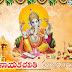 Vinayaka chaviti telugu wishes online e cards