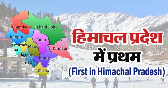 हिमाचल प्रदेश में प्रथम | First in Himachal Pradesh GK in Hindi