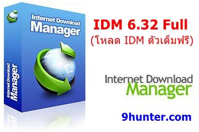 IDM 6.32 Build 6 Full (โหลด IDM ถาวรไม่ต้องใช้ Crack ฟรี)