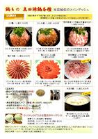 鍋もの真田陣鍋各種