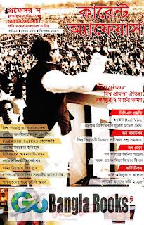 Current Affairs Bangla General Knowlege Magazine - December 2017 PDF Downlaod