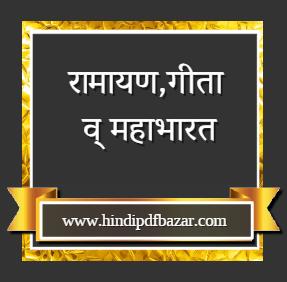 रामायण,महाभारत व् गीता