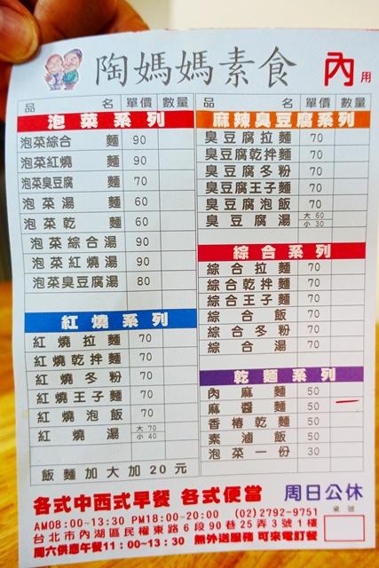 內湖~陶媽媽素食菜單