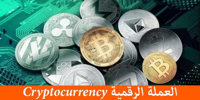 العملة الرقمية Cryptocurrency