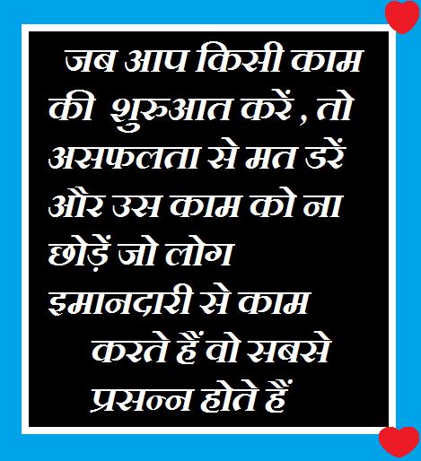 Suvichar Hindi Me | सबसे बेस्ट 20+ सुविचार