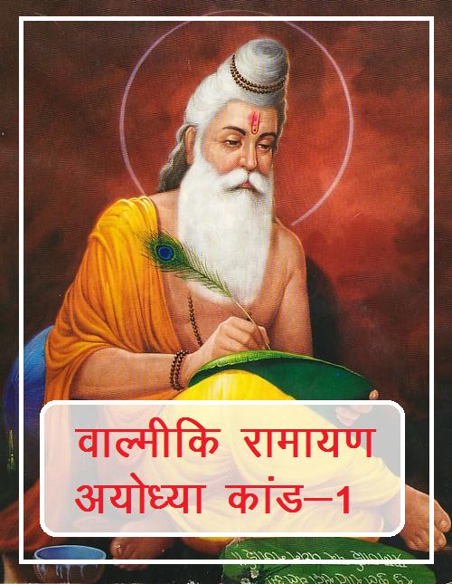 sampurna ramayan in hindi pdf free