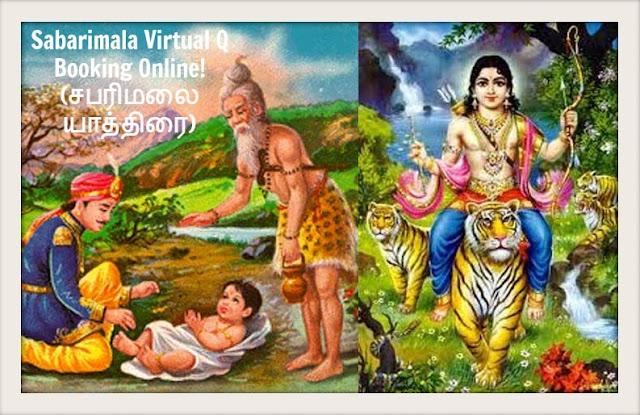 Sabarimala Virtual Q Booking Online (சபரிமலை யாத்திரை)