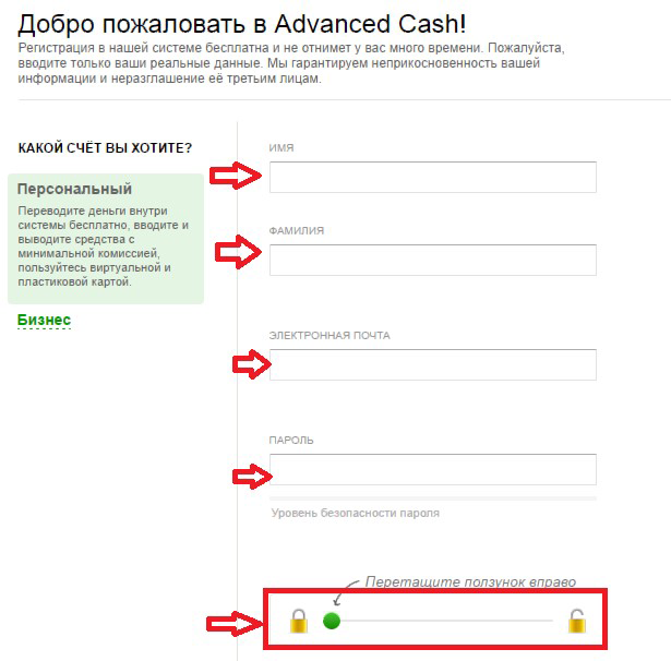 Регистрация в Advanced Cash 3