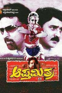 Apthamitra Kannada Movie