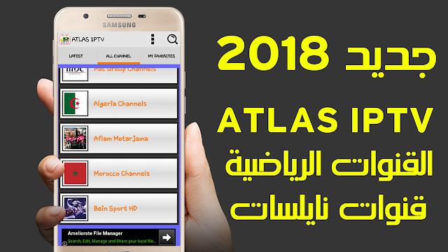 تطبيق جديد لمشاهدة القنوات الرياضية المشفرة و قنوات نايلسات Atlas Iptv