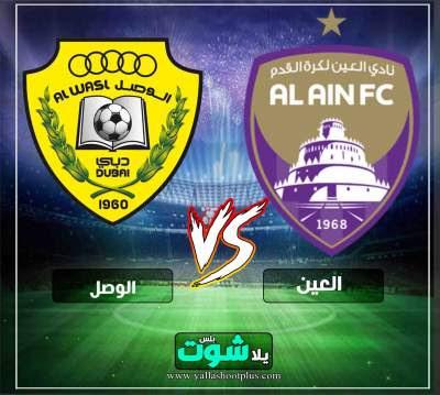 مشاهدة مباراة العين والوصل بث مباشر اليوم 15-5-2019 في الدوري الاماراتي