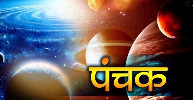 Panchak Yogam - Kaal Nakshtras