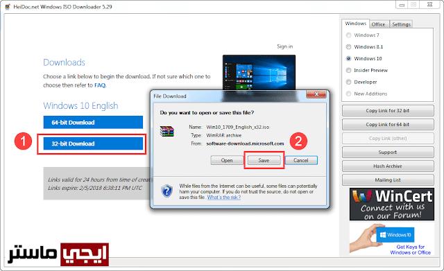 تحميل ويندوز 10 برابط مباشر 64 بت و32 بت