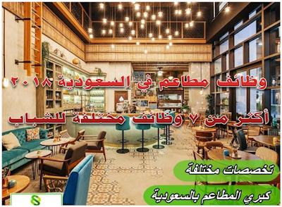 وظائف المطاعم في السعوديه , وظائف مطاعم السعوديه , وظائف مطاعم السعوديه 2018 , وظائف مطاعم في سعودية , وظائف خاليه في مطاعم السعوديه , وظائف مطاعم شاغرة في السعودية , وظائف مدير مطعم في السعودية , وظيفة مدير مطعم في السعوديه