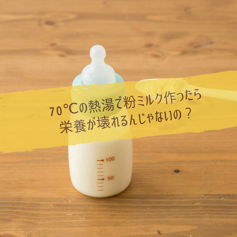 作っ て から 粉ミルク